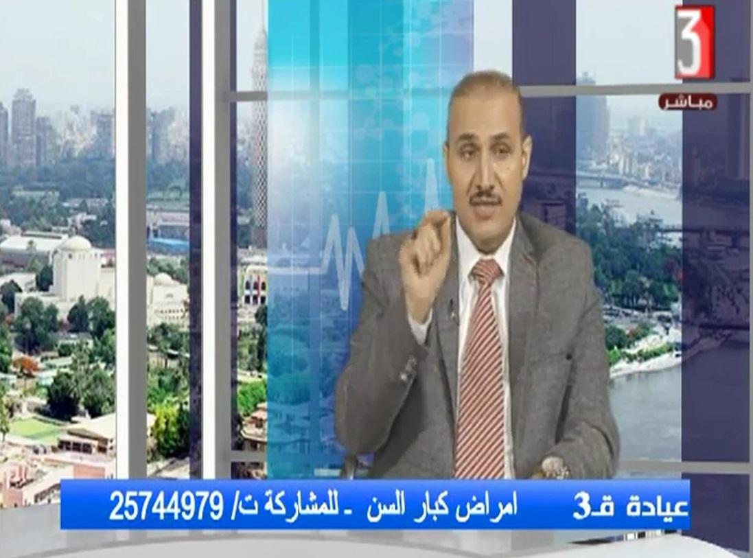 دكتور سيد الخشت – عيادة القناة الثالثة